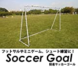 サッカーゴールセット[215×75x150cm]サッカー/フットサル/サッカーボール/子供用/ジュニア用/Jr用/おもちゃ/オモチャ