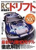 R/C ドリフト最強読本