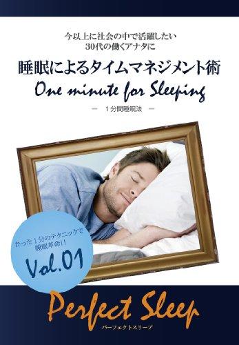睡眠によるタイムマネジメント術 [DVD]