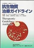 抗生物質治療ガイドライン (EBM医薬品・治療ガイドライン)