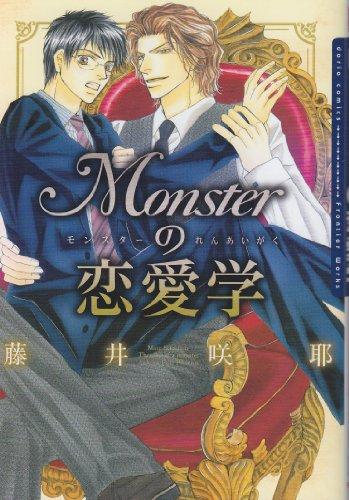 Monsterの恋愛学 (Dariaコミックス)