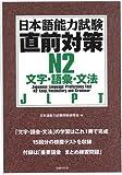 日本語能力試験直前対策 N2 文字・語彙・文法