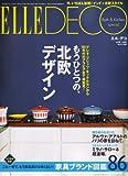 サムネイル:エル・デコの最新号(96号)