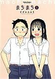 まちまち 1 (アクションコミックス)