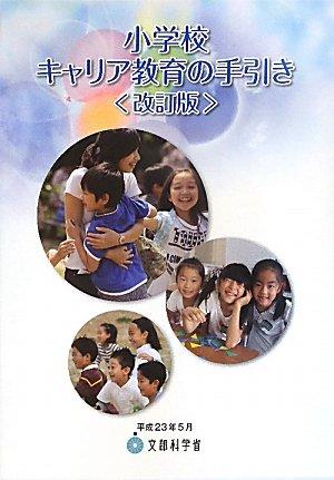 小学校キャリア教育の手引き