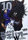 たいようのマキバオーW 10 (プレイボーイコミックス)
