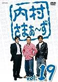 内村さまぁ~ず Vol.19 [DVD]