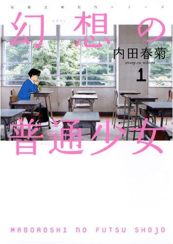 幻想の普通少女 1 (双葉文庫 う 8-1 名作シリーズ)