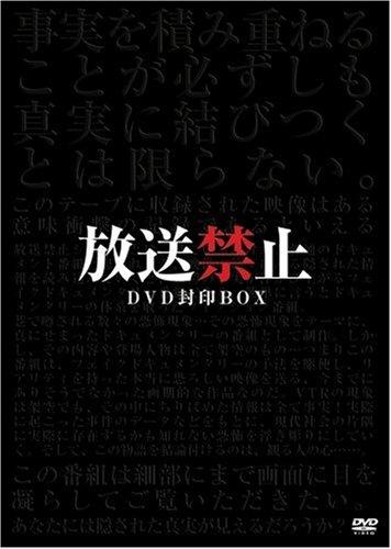 放送禁止 DVD封印BOX