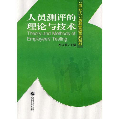 21 century textbook of Human Resources Management