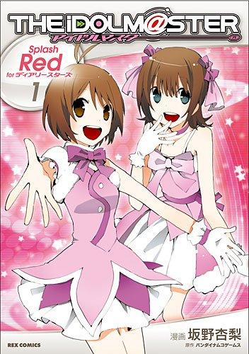 アイドルマスターSplash Red forディアリースター (1) (IDコミックス REXコミックス)