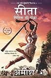 #7: Sita-Mithila Ki Yoddha (Ram Chandra Shrunkhala Kitaab 2): Sita-Warrior of Mithila (Hindi)