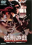 処刑遊戯[DVD]