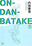 ON・DAN・BATAKE 1 (1) (アクションコミックス)