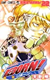 家庭教師ヒットマンREBORN! (22) (ジャンプ・コミックス)