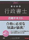 行政書士 合格テキスト 2015年度 (行政書士 一発合格シリーズ)