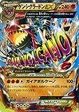 Pokemon juego de cartas XY Gen Shi Groudon EX (RR) / Gaia Volcaen (PMXY5) / sola tarjeta