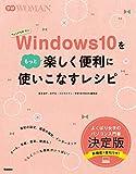 Windows10をもっと楽しく便利に使いこなすレシピ 学研WOMAN