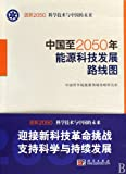 img - for Chinese Energy Technological Developmental Roadmap to 2050 (Chinese Edition) book / textbook / text book