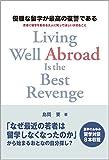 優雅な留学が最高の復讐である 若者に留学を勧める大人に知ってほしい大切なこと