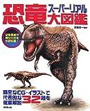 スーパーリアル恐竜大図鑑―精密なCG・イラストで代表的な32種を徹底解説