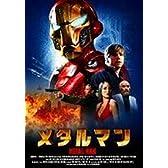 メタルマン  [レンタル落ち] [DVD]