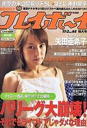 週刊プレイボーイ 2004年11月2日号 no.44 [雑誌] (週刊プレイボーイ)