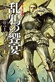 乱鴉の饗宴 (上) (ハヤカワ文庫SF)