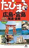 たびまる 広島・宮島 尾道・倉敷 (国内 | 観光 旅行 ガイドブック)