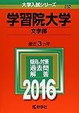学習院大学(文学部) (2016年版大学入試シリーズ)