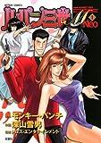 ルパン三世M Neo 1 (アクションコミックス)