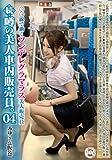 続・噂の美人車内販売員。04 [DVD]