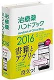 治療薬ハンドブック2016