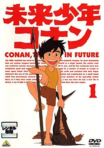 未来少年コナン 1(第1話~第2話) [レンタル落ち]