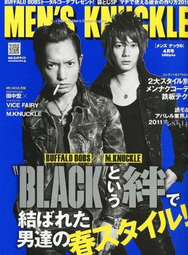 MEN'S KNUCKLE (メンズナックル) 2011年 04月号 [雑誌]