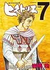 ヒストリエ 第7巻 2011年11月22日発売