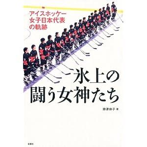 アイスホッケー女子日本代表の軌跡 氷上の闘う女神たち