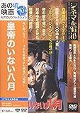 皇帝のいない八月[DVD]