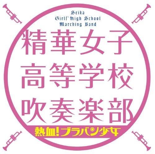 オリンピック東京大会ファンファーレ -