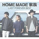 LAST FOREVER BEST ~未来へとつなぐFAMILY SELECTION~