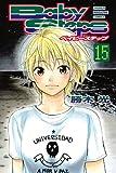 ベイビーステップ(15) (少年マガジンコミックス)