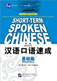img - for Short Term-spoken Chinese(second Edition) Elementary book / textbook / text book