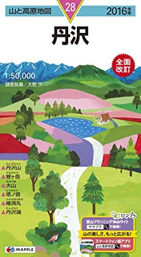 山と高原地図 丹沢 2016