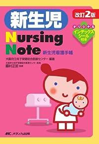 新生児Nursing Note 改訂2版―新生児看護手帳