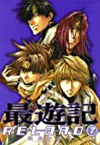 最遊記RELOAD: 7 (ZERO-SUMコミックス)