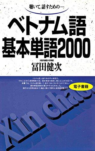 聴いて、話すための ベトナム語基本単語2000