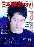 日本映画navi vol.25 (NIKKO MOOK)