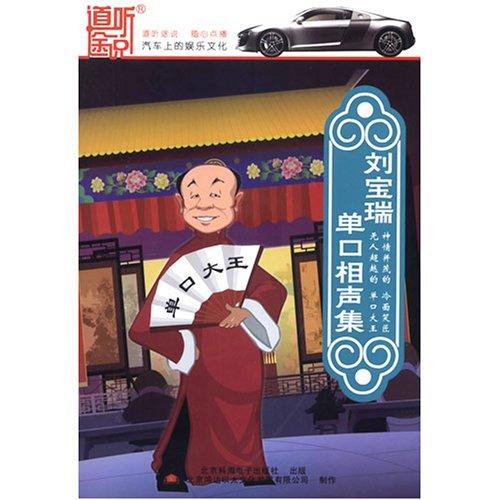 liu-bao-rui-dan-kou-xiang-sheng-ji-china-version