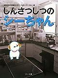 しんさつしつのシーちゃん―長野県動物愛護センターハローアニマル編