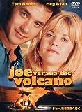 ジョー、満月の島へ行く [DVD]